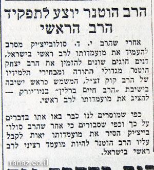 Image result for תמונה הרב הוטנר